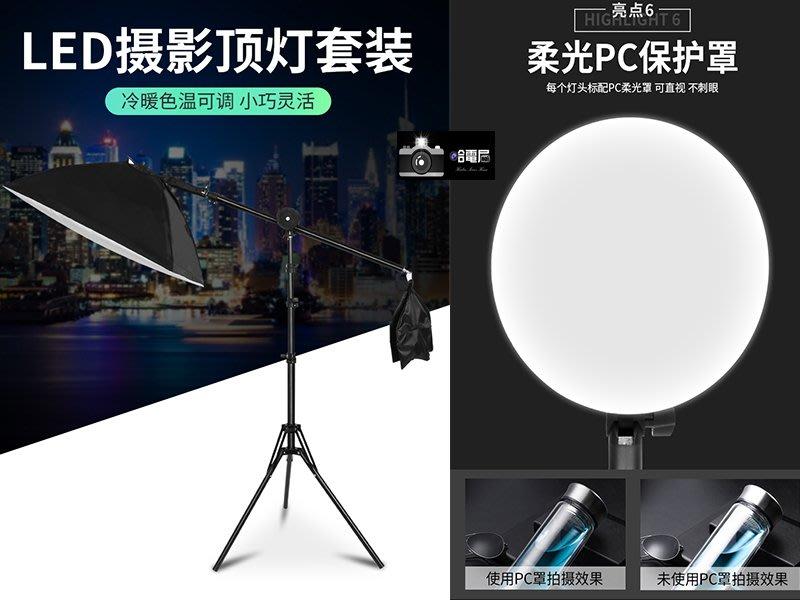 蘆洲(哈電屋)LED雙色溫80W 50*70CM柔光罩頂燈套裝補光燈攝影 色溫 可調 高演