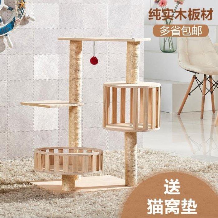 當天發貨實木貓爬架劍麻貓窩貓房子貓樹貓抓板貓抓柱貓咪玩具YS