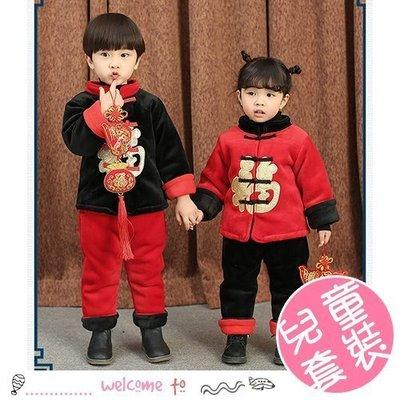 八號倉庫 兒童喜氣金字福新年套裝 加絨加厚保暖唐裝 上衣+褲子【3E043P793】