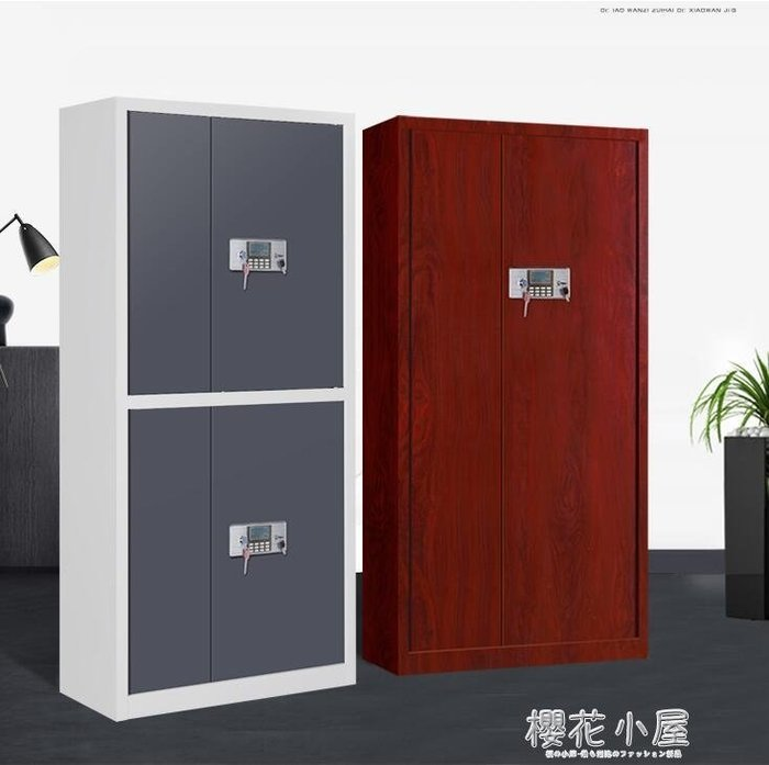 指紋保密櫃電子密碼鎖文件櫃加厚財務檔案櫃資料櫃矮櫃鐵皮保險櫃