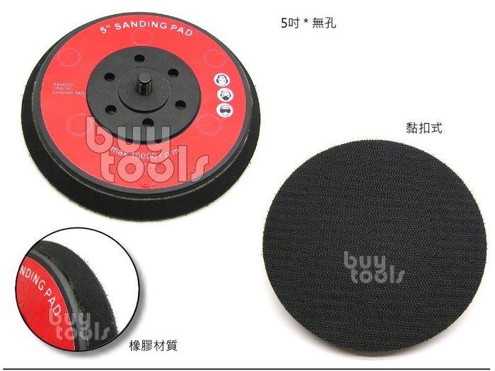BuyTools-《專業級》5吋6吋氣動研磨機/磨砂機/打蠟機/無孔或6孔黏扣式PAD底盤、橡膠材質/台灣製造「含稅」