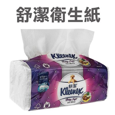 舒潔 衛生紙 100抽三層 好市多 抽取式 URS Costco附發票 乳木果油 面紙 抽取式衛生紙【HD011A】