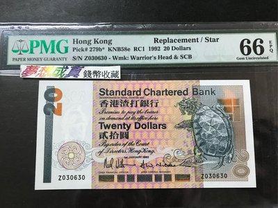1992年渣打銀行$20 Z030630 補版 PMG66EPQ
