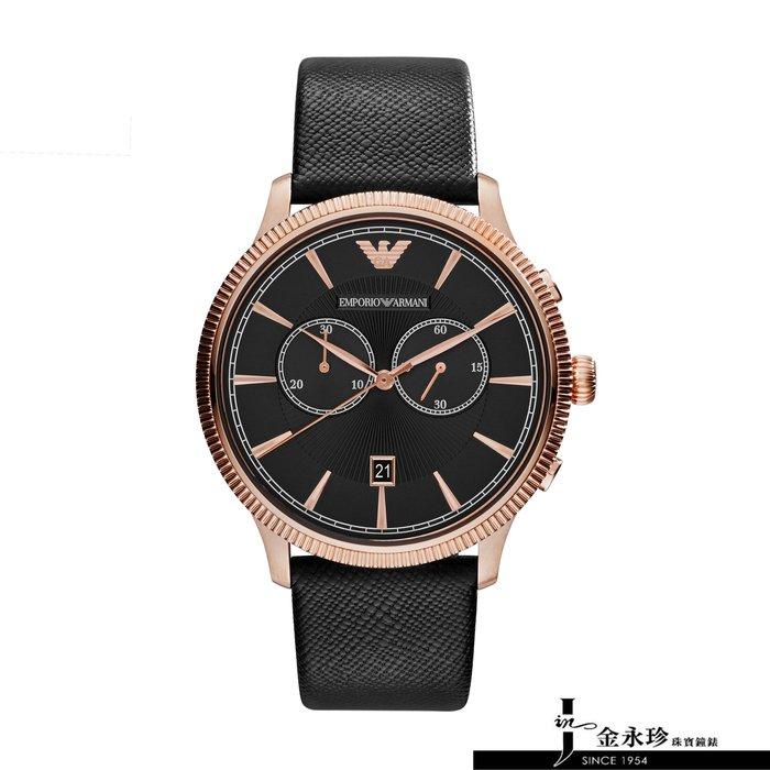 金永珍珠寶鐘錶* ARMANI錶 原廠真品 經典兩眼超薄 AR1792 對錶 生日 情人節禮物 送鍍膜*