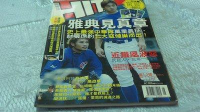 【阿公書房】E5雜誌期刊 運動~HIT職棒迷(第15號)雅典見真章
