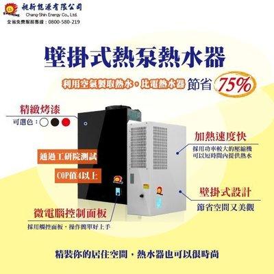 節能達人-昶新太陽能熱泵熱水器-最新研發款壁掛熱泵,工研院測試COP4.0(含基本安裝)
