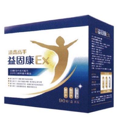 ☀️保證有現貨☀️消費高手益固康Ex90粒膠囊