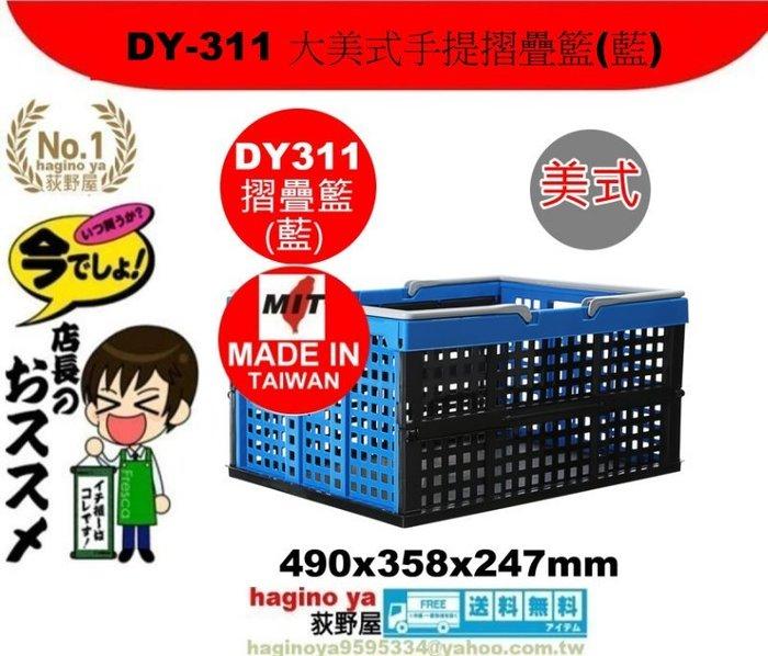 荻野屋/DY311/6入/大美式手提摺疊箱(藍)/手提摺疊箱/摺疊籃/車上收納/收納籃/置物籃/DY-311/直購價