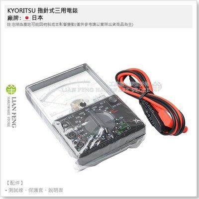 【工具屋】*含稅* KYORITSU 指針式三用電錶 KEW 1109S 電表 電阻 電壓 電流 超載保護 水電 日本