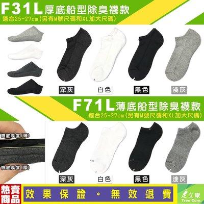 最平價又除臭的襪子 足立康健康除臭襪 男生襪款系列 低筒襪 船型襪 隱形襪 中筒襪 氣墊襪 厚底襪