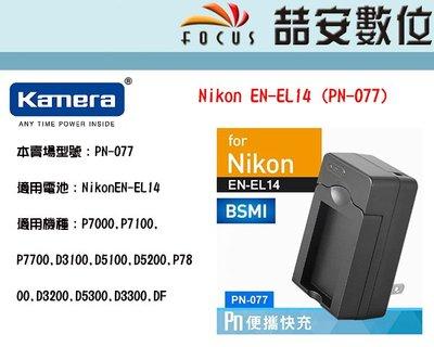 《喆安數位》Kamera  佳美能 副廠座充 for Nikon EN-EL14 P7800,D3200,D5300