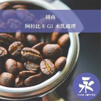 [永咖啡]嚐鮮1磅249元,阿拉比卡 G1 水洗處理(越南)中深焙 咖啡豆,滿498元免運,新鮮烘培