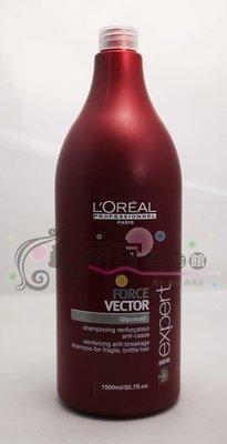 便宜生活館【洗髮精】萊雅L OREAL 極緻強化潔髮露1500ml 給予修護與強化 ~