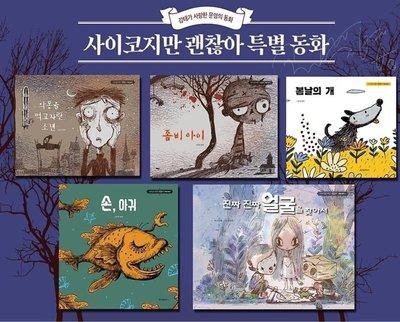 韓國代購-韓劇「雖然是精神病但沒關係 」原文繪本