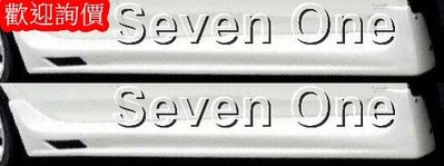 ☆ SEVEN ONE ☆ FORTIS C版 側裙 08-13年