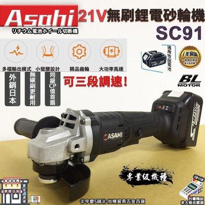 可刷卡分期 SC91 3.0AH雙電池 外銷日本ASAHI 通用牧田18V 鋰電無刷砂輪機 角磨機 砂布輪 小蠻腰設計
