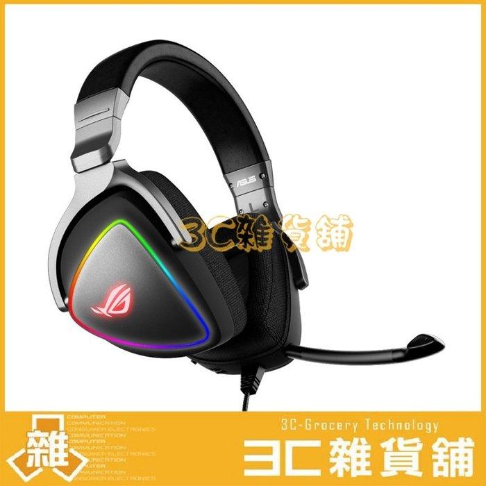【3C雜貨】登錄送好禮 免運 ASUS 華碩 ROG Delta Gaming 電競耳機 type c