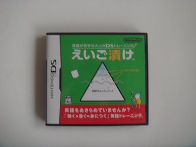 DS NDS 英語能力強化訓練