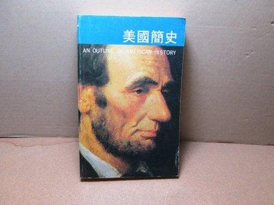 **胡思二手書店**美國國際交流總署 編譯《美國簡史》今日世界出版社 1981年9月版