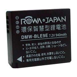 ROWA-JAPAN副廠鋰電池DMW-BLE9 破解版 for Panasonic GF3 / GF5 / GF3X /