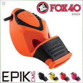 【ARMYGO】FOX 40 EPIK CMG哨子(附繫繩)單色單顆售 #8803