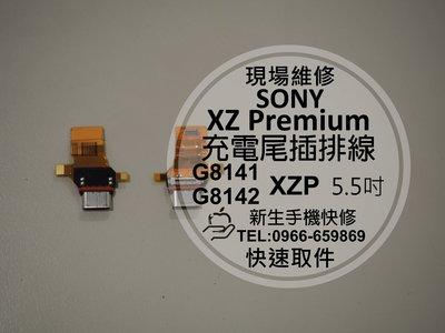 免運【新生手機快修】SONY XZ Premium 充電尾插排線 無法充電 充電異常 XZP G8142 現場維修