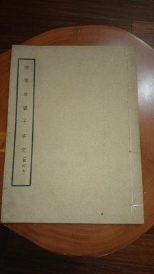 【赤兔馬書房】李操哉-標準草書千字文-線裝-42頁-42年
