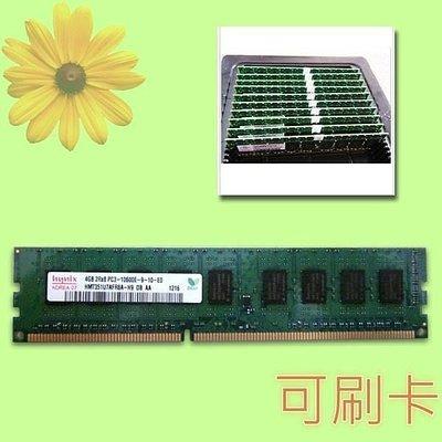 5Cgo【權宇】戴爾 R210 T110 T7500 DDR3 1333 ECC 4GB 伺服器記憶體 含稅