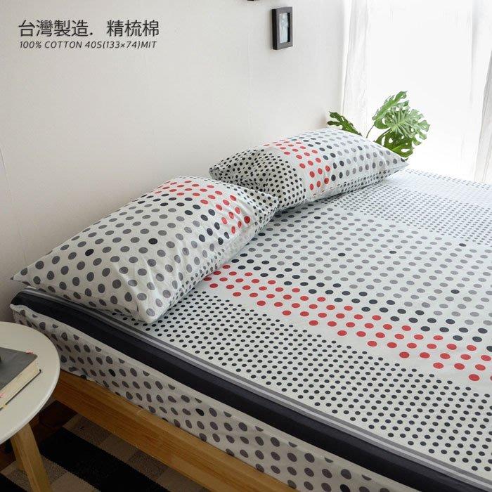 MIT精梳棉【第凡內早餐】雙人/床包枕套組-絲薇諾