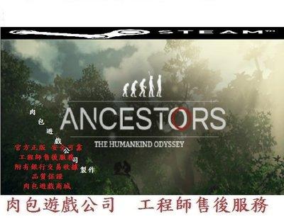 預購PC版 繁體 肉包 祖先:人類奧德賽 STEAM Ancestors: The Humankind Odyssey