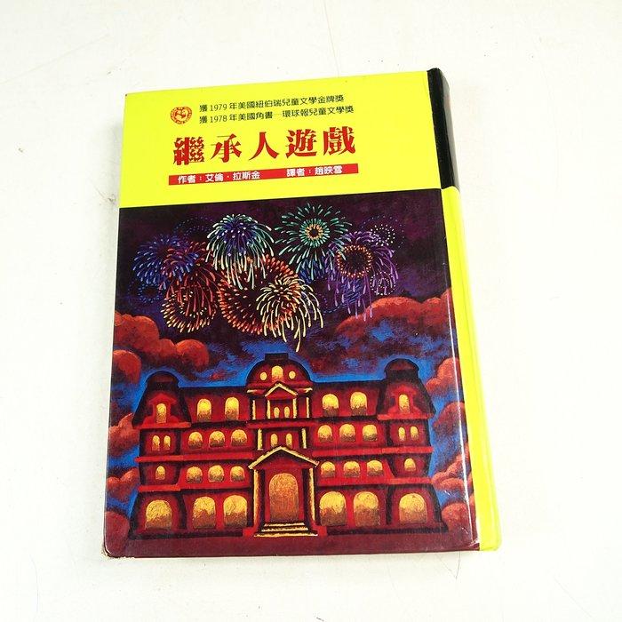 【懶得出門二手書】《繼承人遊戲》│東方出版│艾倫拉斯金│七成新(32D31)