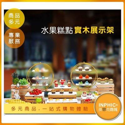 INPHIC-木製點心架/壽司糕點甜品...