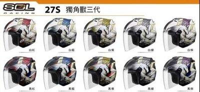 ((( 外貌協會 ))) SOL安全帽 27S(獨角獸三代  )+本店再加贈好禮