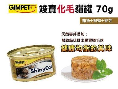 SNOW的家【單罐】竣寶 化毛貓罐 鮪魚+鮮蝦+麥芽70g(82111129
