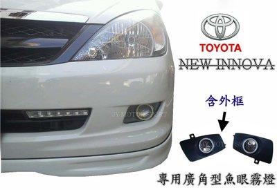 ╣小傑車燈精品╠ 全新TOYOTA INNOVA 專用廣角型魚眼霧燈含外框