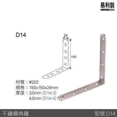 【 EASYCAN 】D14 不鏽鋼 ...