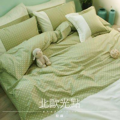 《40支紗》雙人床包/被套/枕套/4件式【粉綠】北歐光點 100%精梳棉 -麗塔寢飾-