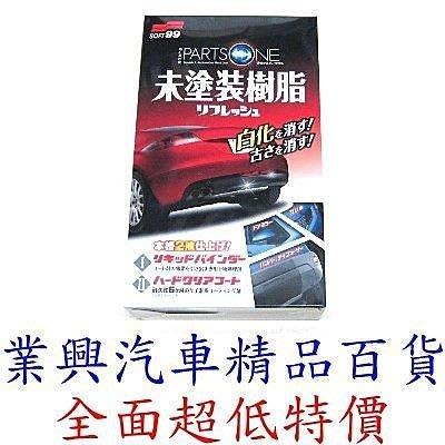 SOFT 99 未噴漆樹脂製品清潔鍍膜劑 日本原裝進口 (99-L383)【業興汽車精品百貨】