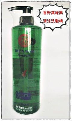 CLAIM香野葉綠素洗髮精1000ML超低特價469元~再送好禮~