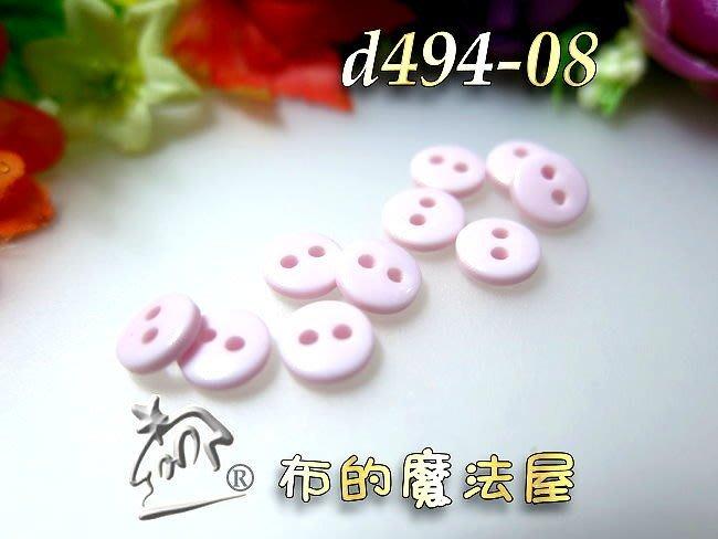 【布的魔法屋】d494-08淺粉紅10入組8mm雙孔雙面弧型圓造型釦(買10送1,精緻小圓形釦,拼布裝飾彩扣,圓型釦子)