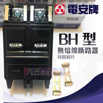 含稅 附發票 電安牌 BH-1P15A BH-1P20A BH-1P30A 無熔線斷路器 無熔絲開關 台灣製造