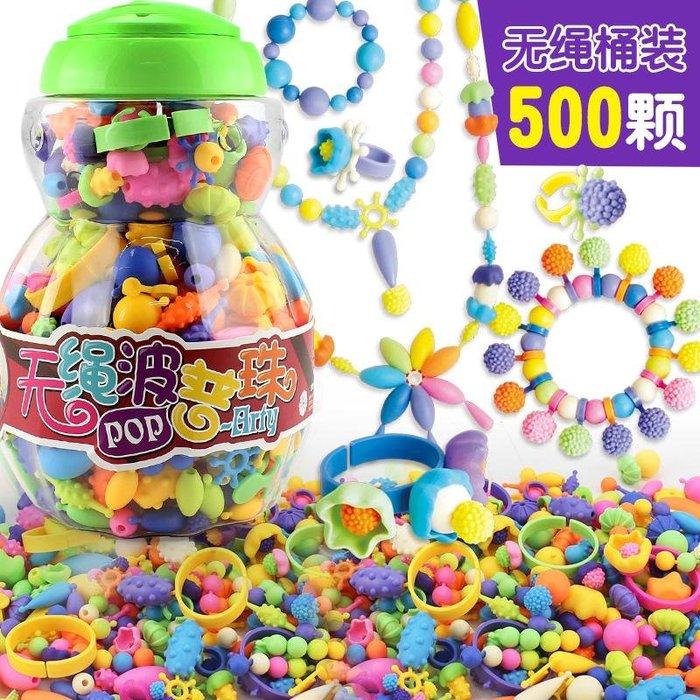 波普串珠無繩波普珠珠兒童串珠玩具diy手工女孩玩具穿串手鏈項鏈
