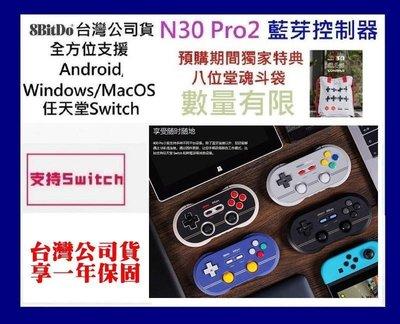 台灣公司貨 電腦手機SWITCH 八位堂 N30 Pro 2 無線藍芽震動搖桿 8Bitdo 灌籃高手 吃雞【板橋魔力】