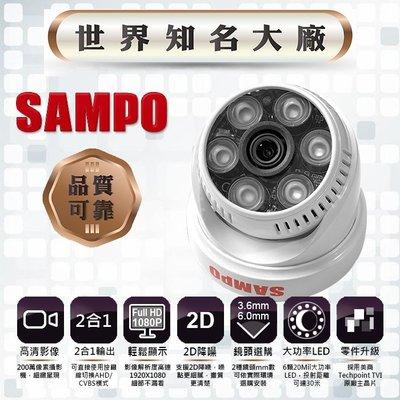 SAMPO聲寶-1080P紅外線半球型鏡頭 日夜兩用攝影機VK-TW2C65H@桃保