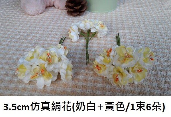 ☆創意特色專賣店☆3.5cm仿真絹花/人造花 DIY 喜糖盒 禮物包裝配件(奶白+黃色/1束6朵)