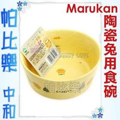 ◇◇帕比樂◇◇日本Marukan 兔用飼料碗【ES-13】天竺鼠、兔子適用,陶瓷碗