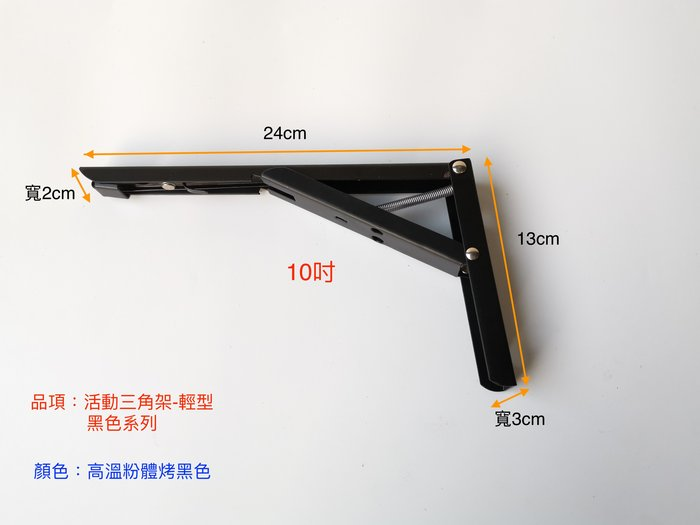 『YT五金』輕型 黑色 10吋 單支販售 摺疊 活動 三角架 L型支撐架 層板架 L架 彈簧支架 JC321B