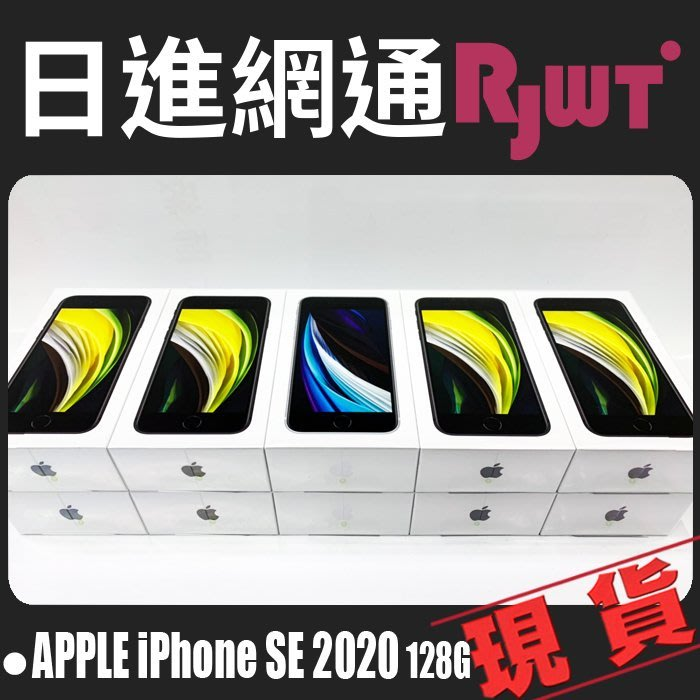 [日進網通西門店] 預購中 iPHONE SE 2020 3+128G 下殺空機只要15780元
