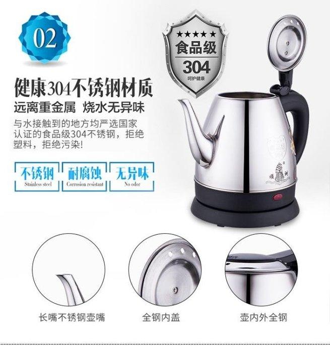 [特惠免運]電熱水壺 迷你長嘴電熱水壺家用小容—《MONA》