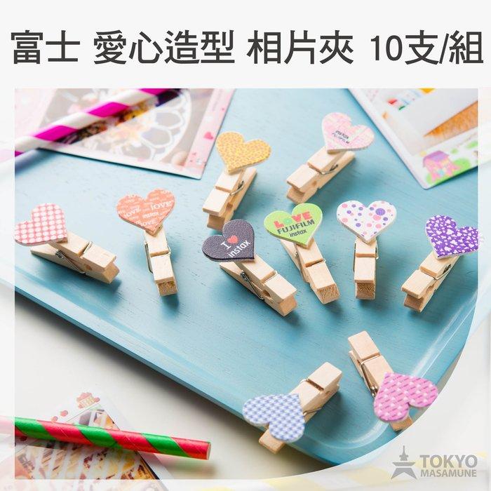 【東京正宗】 富士 instax 愛心 造型 木質 相片夾 10支/組 每支木夾都不同圖案唷